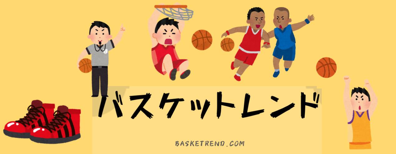 バスケットレンド.com